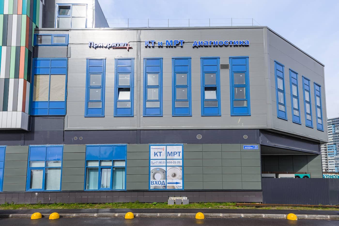 Клиника МРТ КТ на Шаврова